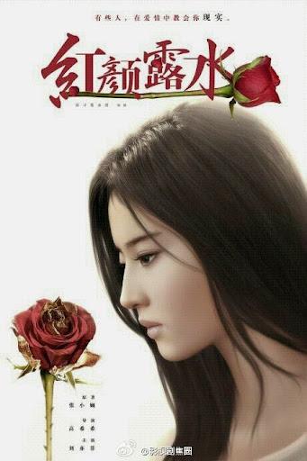 Lộ Thủy Hồng Nhan - Lu Shui Hong Yan