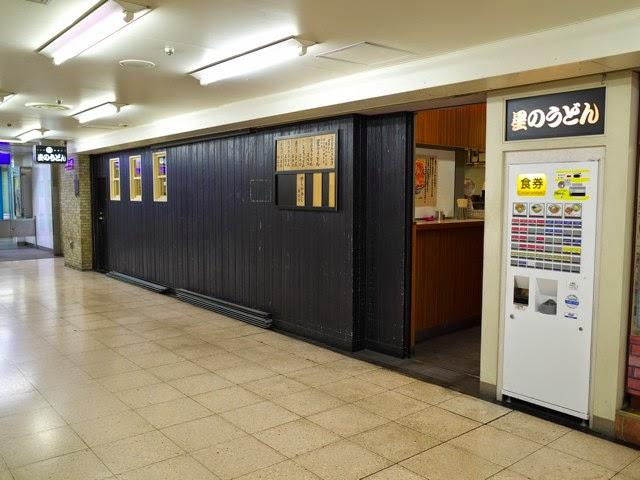 星のうどん@相鉄線横浜駅