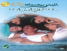 فيلم البحر بيضحك ليه