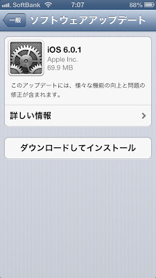 iOS6.0.1アップデート