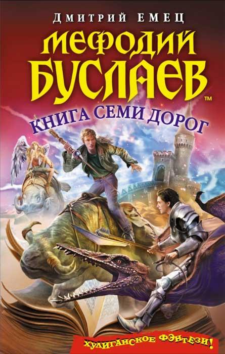 Мефодий Буслаев книга Семи Дорог скачать Txt