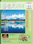 2013 年客家文化季刊夏季號