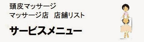 日本国内の頭皮マッサージ店情報・サービスメニューの画像
