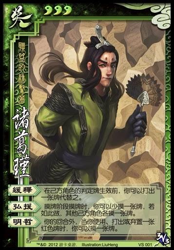 Zhuge Jin 7