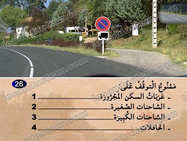 test code permis maroc 2016 code de la route maroc en line test examen. Black Bedroom Furniture Sets. Home Design Ideas