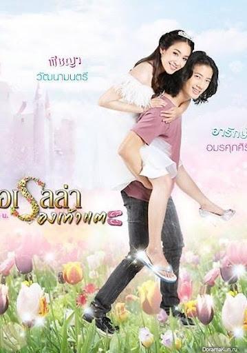 Cinderella Rong Tao Tae - Đôi hài lọ lem
