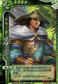 Lu Meng 2