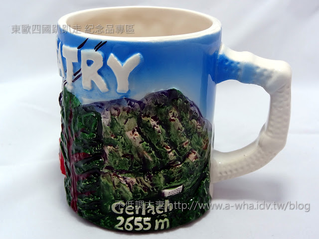 【東歐旅遊】購物指南必買紀念品特輯:Slovak斯洛伐克塔特拉山咖啡杯~馬克杯遊世界系列