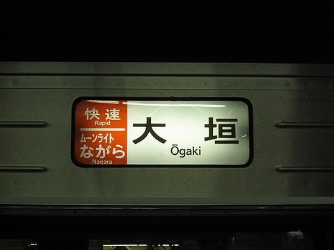 JR東海 373系「ムーンライトながら」 方向幕