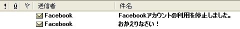 Facebook「ずっと待ってたよ~」私「早速だけどお別れよ!」Facebook「Why?」私「だって重いのよあなた」