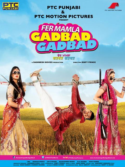 Fer Mamla Gadbad Gadbad Punjabi Movie Poster