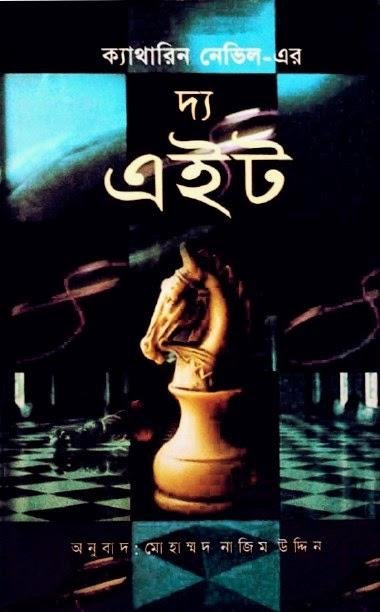 দ্য এইট - ক্যাথরিন নাভিল | অনুবাদ মোহাম্মদ নাজিম উদ্দিন