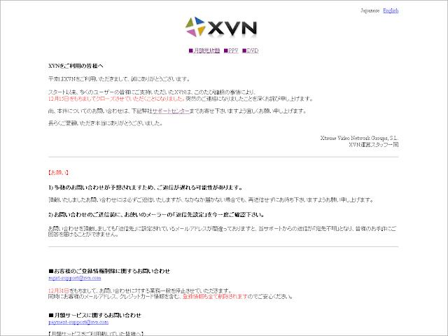 2008年12月15日付XVN.COM閉鎖