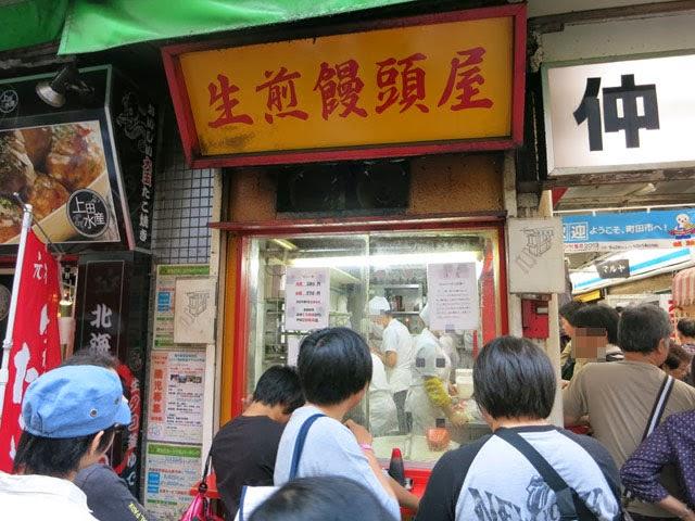 小陽生煎饅頭屋@町田仲見世商店街