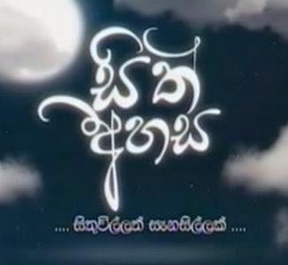 SITH AHASA (07) 2014-10-25
