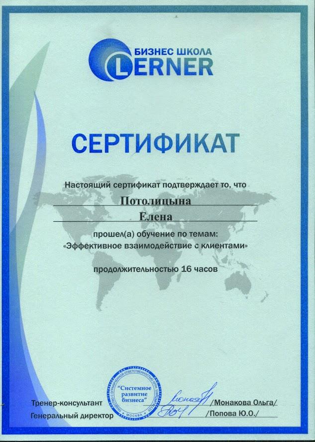 сертификат Лернер взаимодействие с клиентами