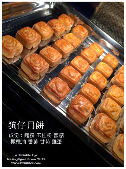 [DOG] 與小J 共渡中秋 の 自製狗仔月餅 (附食譜)