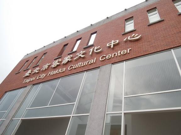 客家文化中心