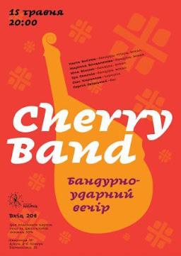 Етногурт Cherry Band
