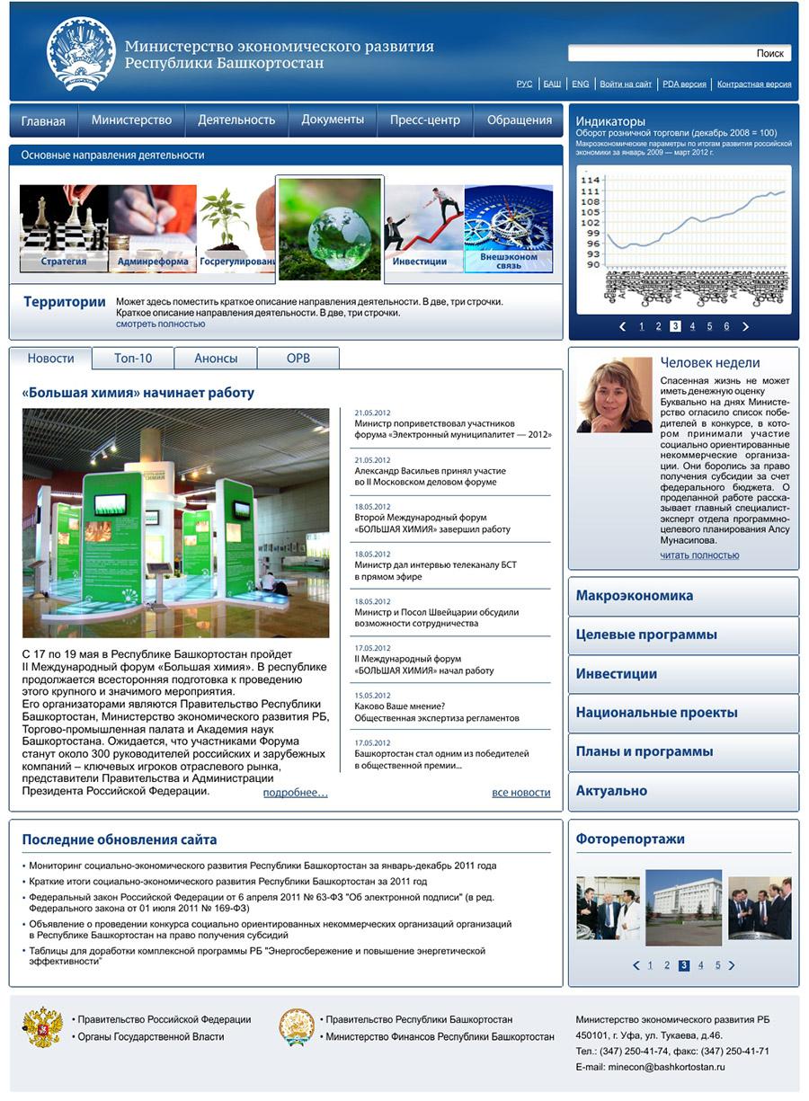 Проект сайта МинЭкономРазвития РБ