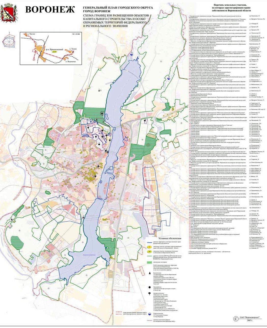 Схема границ зон размещения объектов капитального строительства и особо охраняемых территорий федерального и регионального значения