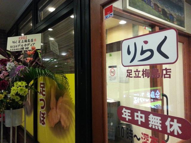【安かろう】りらく 足立梅島店【よかろう】