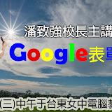 20141008Google表單雲端應用