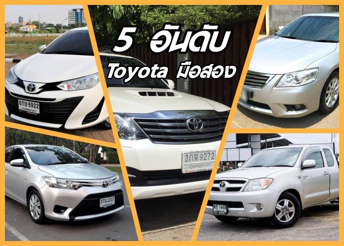 5 อันดับรถ Toyota มือสอง ที่มีขายเยอะสุด