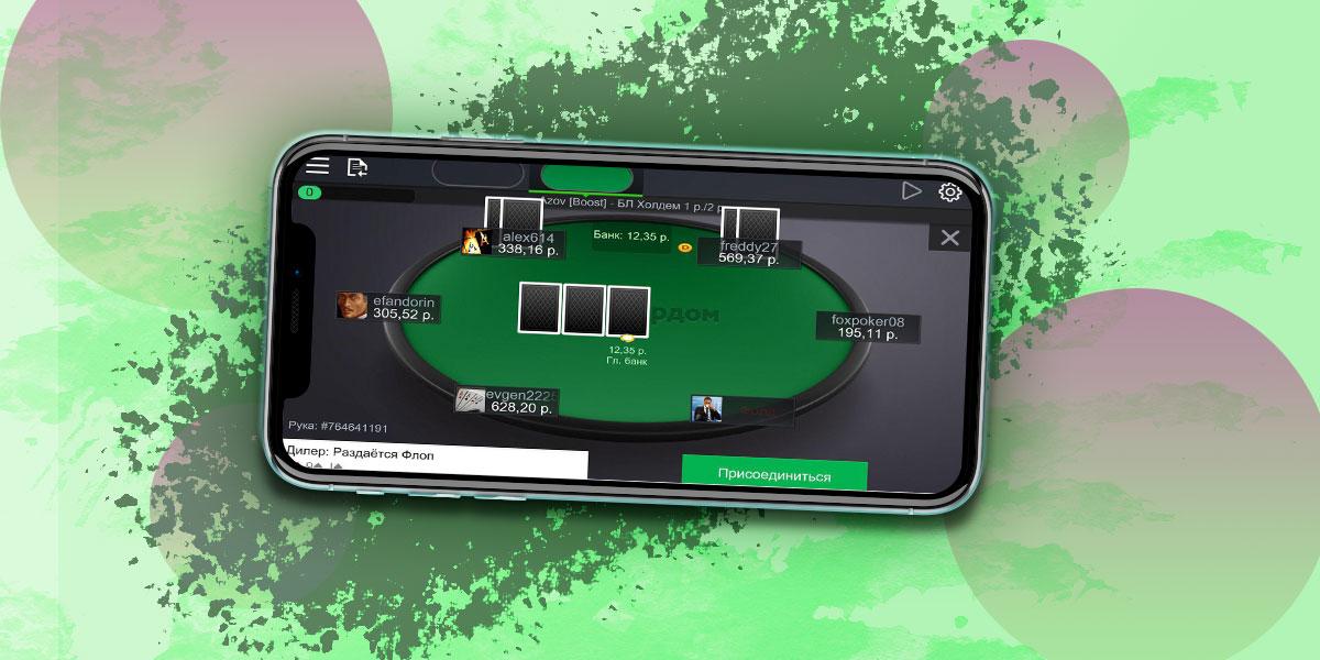 pokerdom-ios-review.jpg