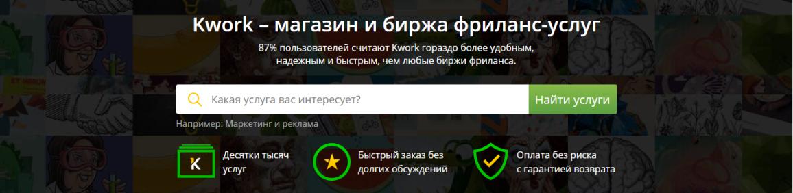 kwork.ru - биржа фриланса  для новичков и магазин