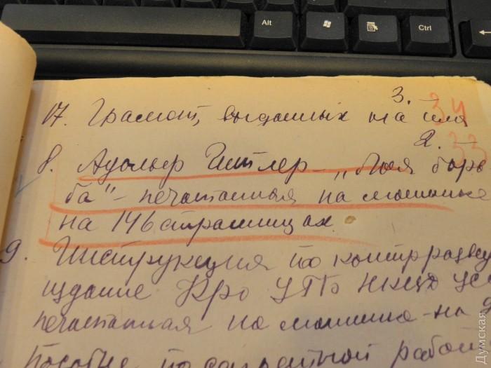 Чекисты любили почитать на досуге Гитлера. Из описи изъятого при обыске у тов. Гришина