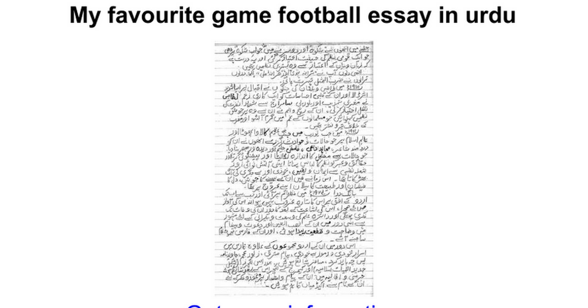 football essay essay Passion, excitement, love, and hatred all describe the sport of football at any level but, are thes.