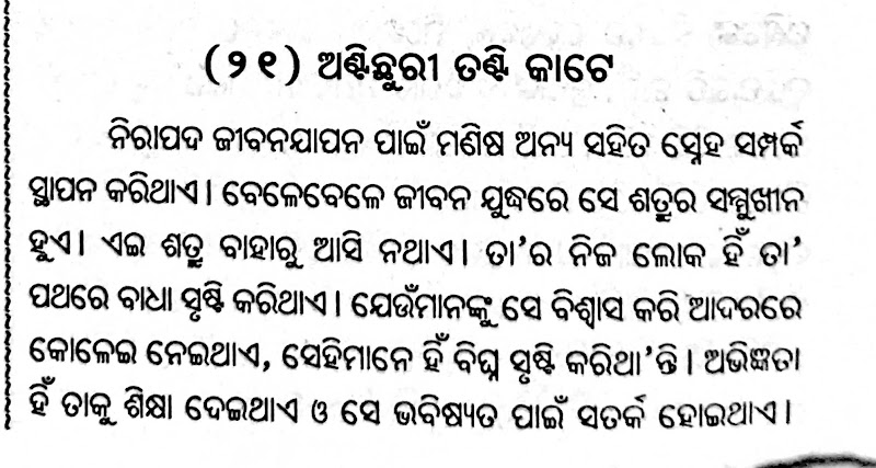 odia rudhi, dhaga dhamali with meaning