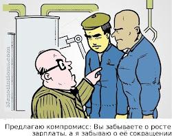 Шеф и рабочие