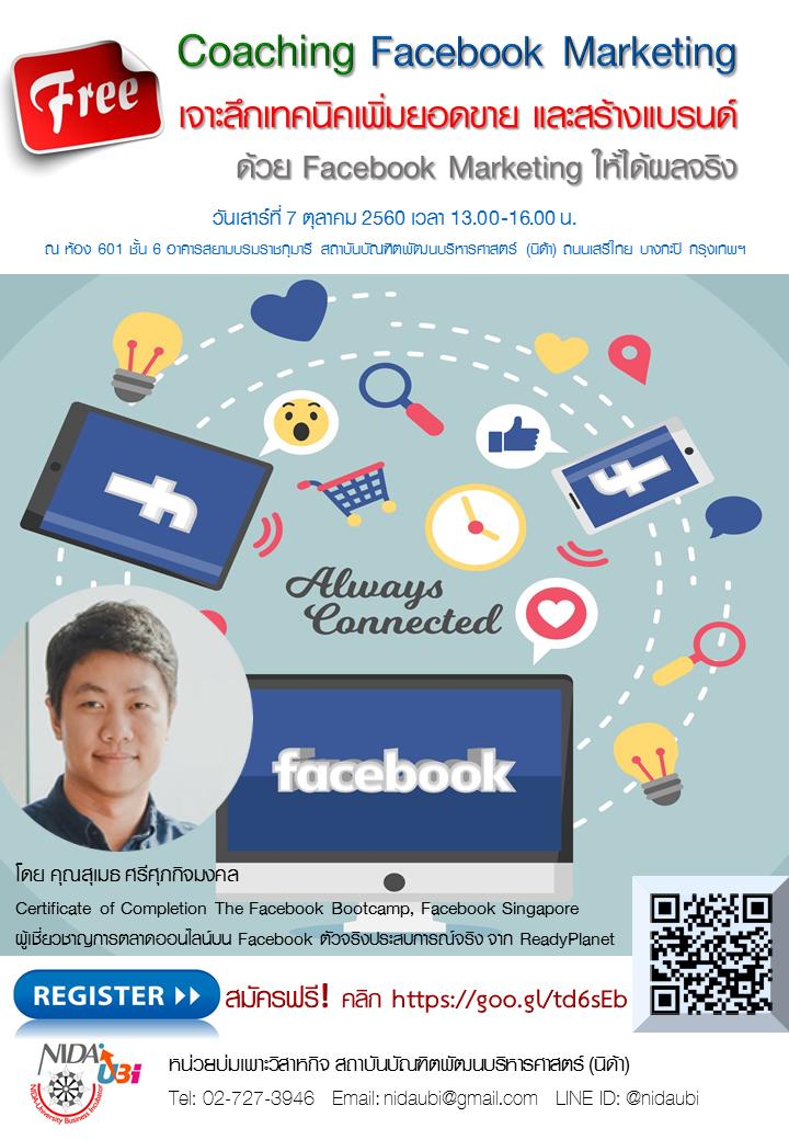 """ฟรี! โค้ชชิ่ง (Coaching) สำหรับ STARTUP """"เจาะลึกเทคนิคเพิ่มยอดขาย และสร้างแบรนด์ ด้วย Facebook Marketing ให้ได้ผลจริง"""""""