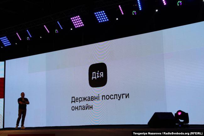 Візуальне оформлення (бренд) послуг та сервісів, які планується впроваджувати в рамках проєкту «держава в смартфоні», презентація бренду цифрової держави, Запоріжжя, 27 вересня 2019 року