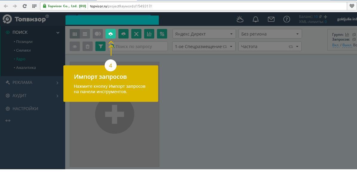 Топвизор-добавление проекта-4.JPG