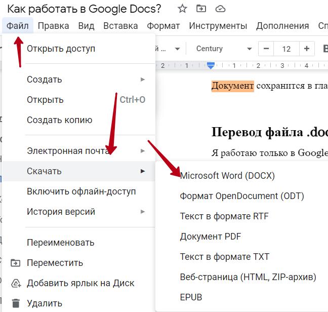 Скачать Google docs в Microsoft Word