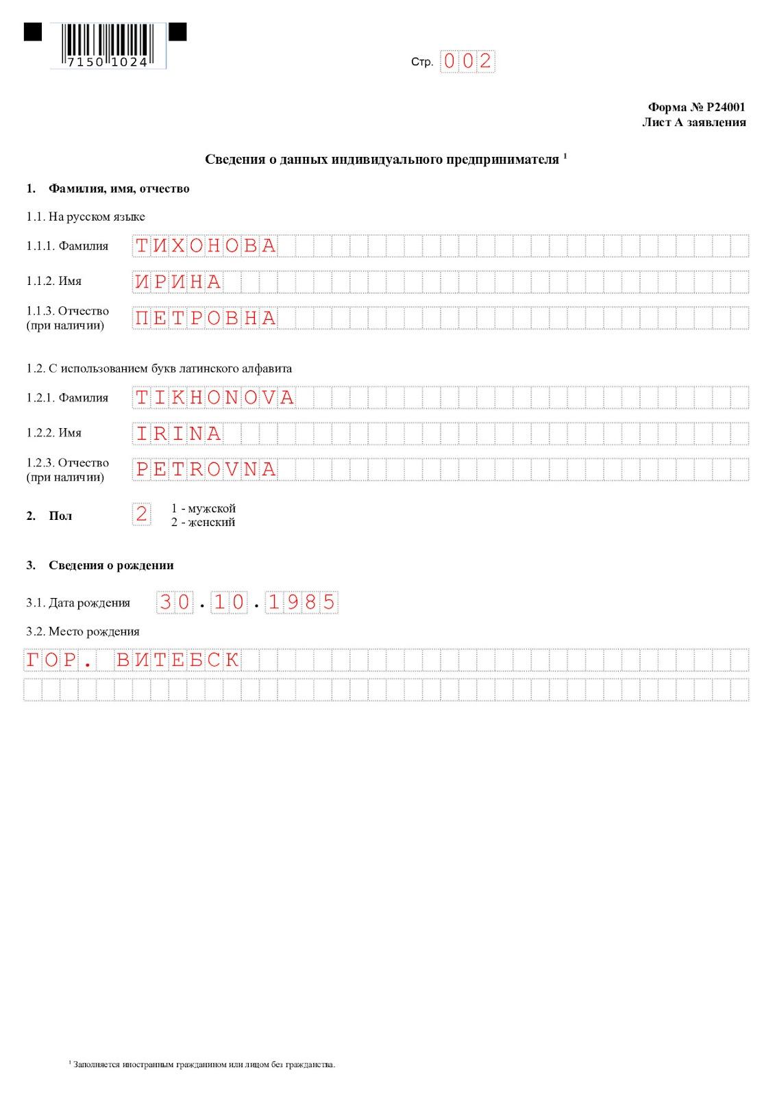 Форма Р24001 - внесение изменений в сведение об ИП 2
