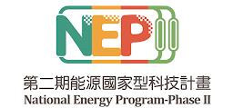 第二期能源國家型科技計畫