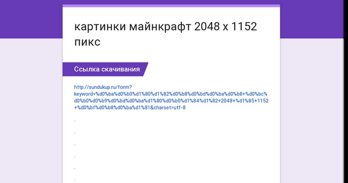 Картинки 2048 пикс в ширину и 1152 пикс в высоту майнкрафт