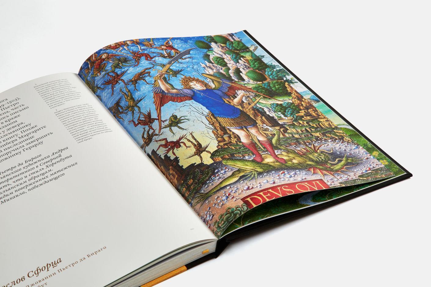 Сто удивительных манускриптов, Агей Томеш, Лаборатория дизайна НИУ ВШЭ