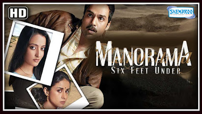 manorama six feet under full movie online free