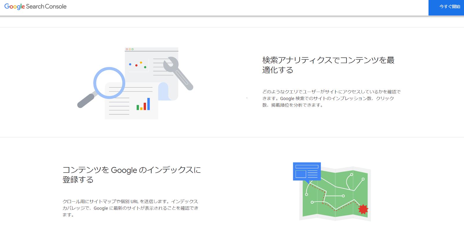 Googleサーチコンソールとは