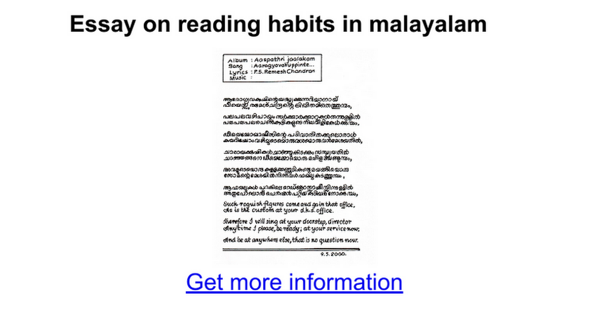 essay on reading habits in malayalam google docs