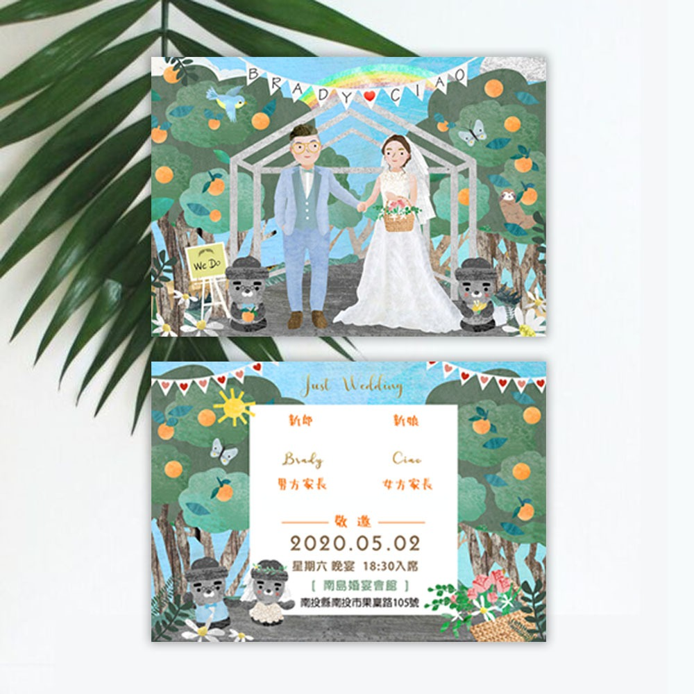 結婚 喜帖 西式喜帖 設計喜帖 喜帖訂製 客製化喜帖 婚禮籌備