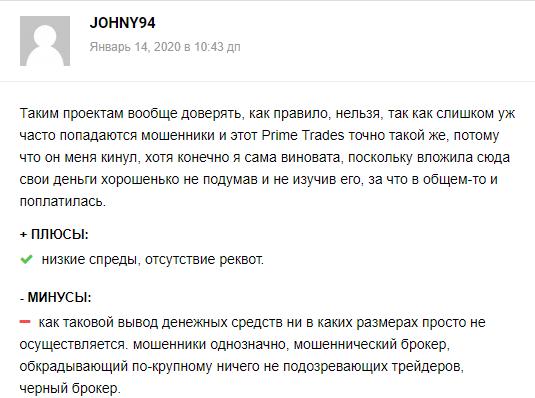 Prime Trades: обзор скам-проекта, отзывы трейдеров