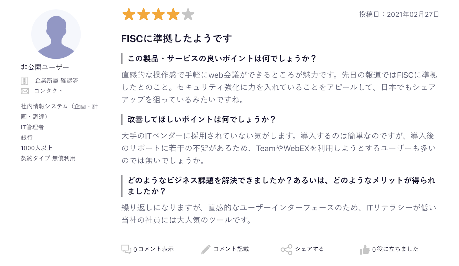 ITreview 口コミ