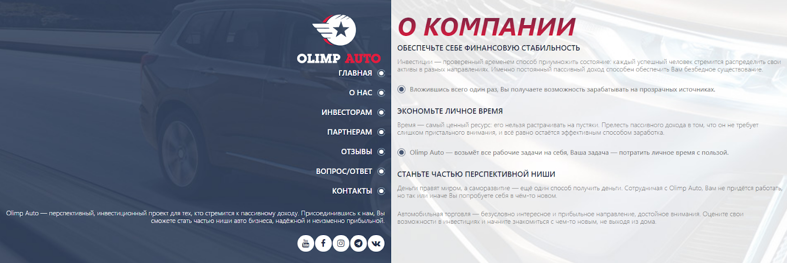 Что предлагает Olimp Auto: обзор инвестиционного проекта и отзывы клиентов