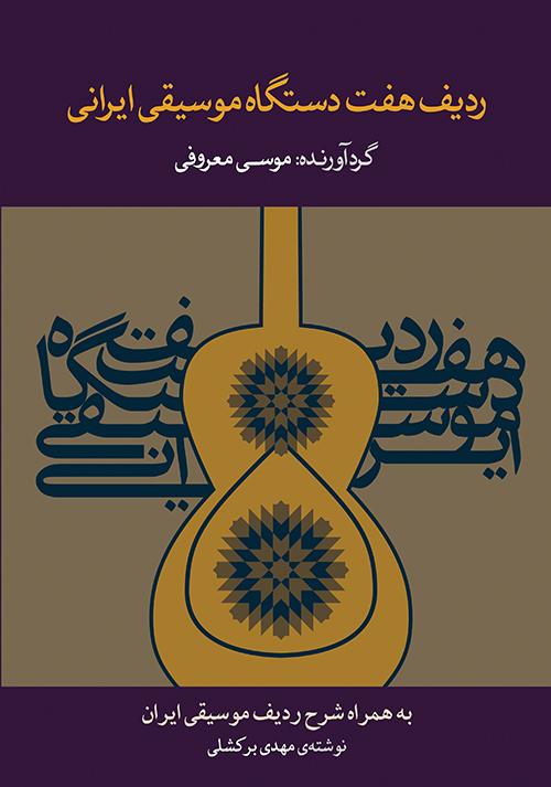 کتاب ردیف هفت دستگاه موسیقی ایرانی موسی معروفی مهدی برکشلی انتشارات ماهور